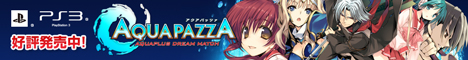 AQUAPAZZA(アクアパッツァ)PlayStation®3