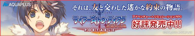 ティアーズ・トゥ・ティアラ-花冠の大地- PORTABLE|AQUAPLUS