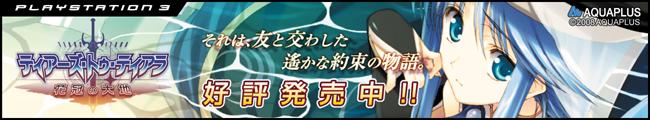 ティアーズ・トゥ・ティアラ / AQUAPLUS