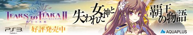 ティアーズ・トゥ・ティアラII 覇王の末裔|AQUAPLUS